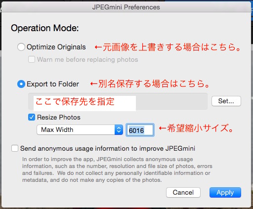 JPEGmini設定画面