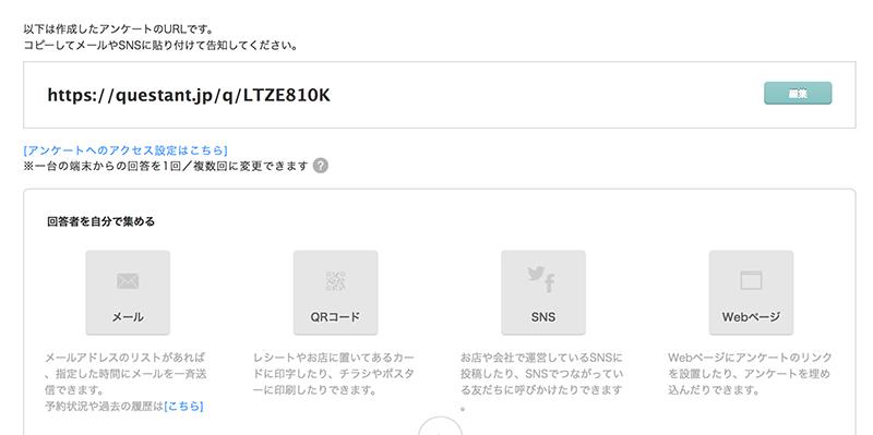 Questant URLの発行