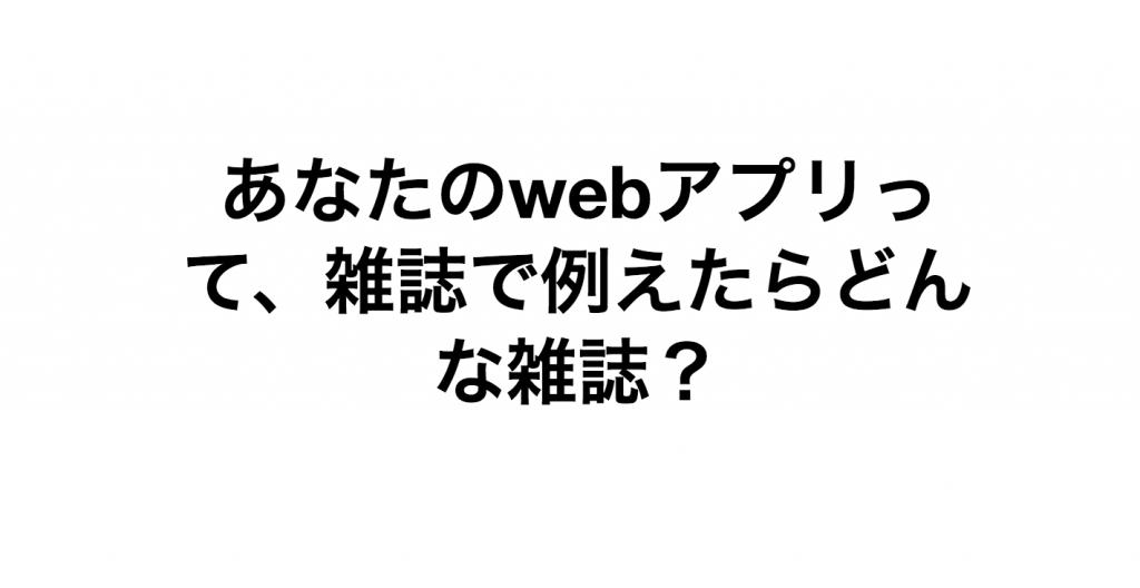ひとりブレスト 質問2