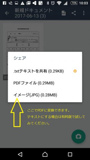 PDFなどに選択
