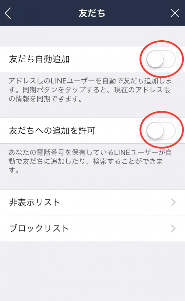LINE友だち追加設定画面2