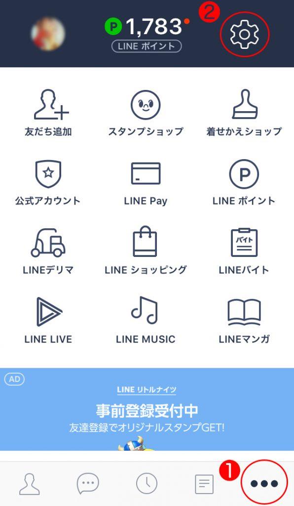 LINE友だち追加設定画面1