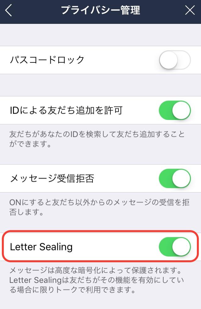 Letter Sealing設定画面