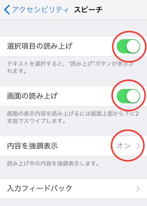 iphone読み上げの設定画面1
