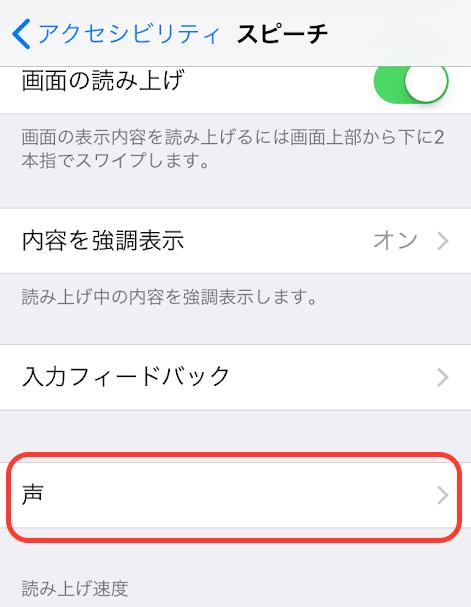 iphone読み上げ機能 声の設定