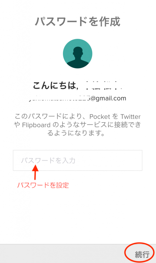 pocket登録画面2