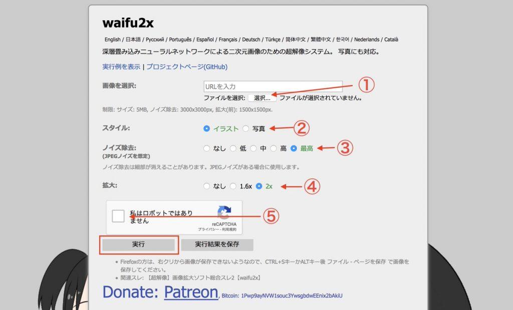 [waifu2x]の画面