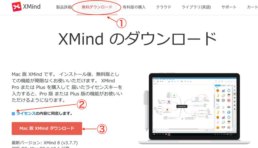xmindのダウンロード