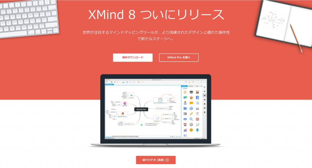 xmindのwebサイト