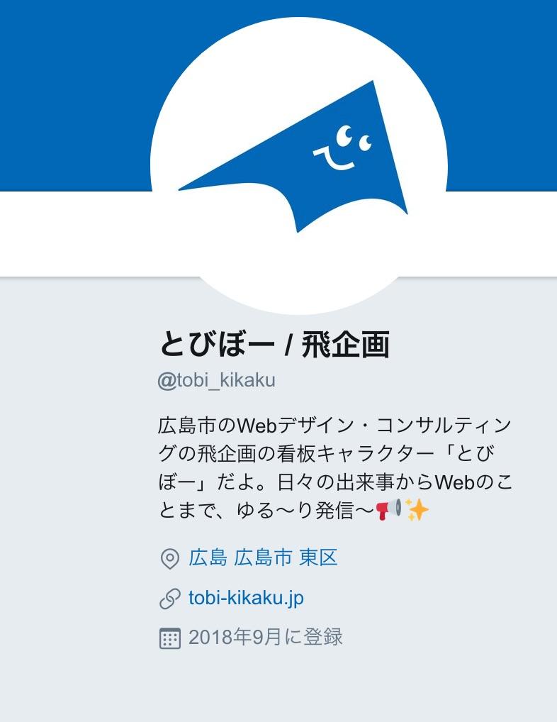 ツイッターのプロフィール画面