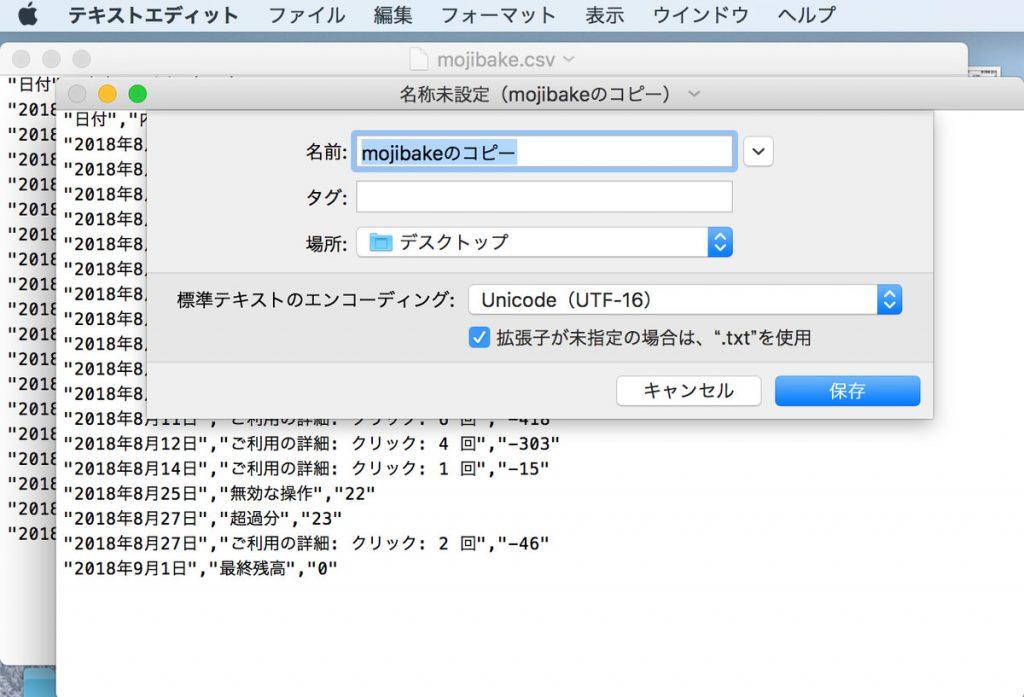 テキストエディットのファイルを複製する