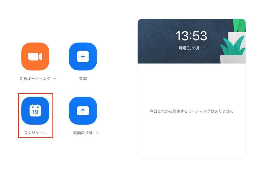 zoomアプリ画面