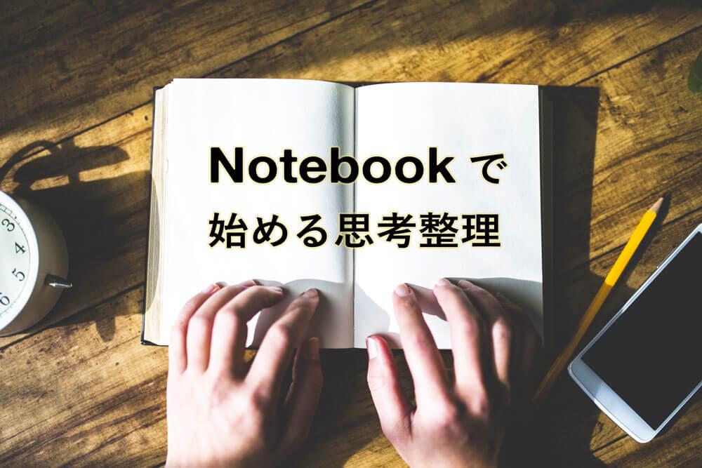 継続は力なり!NoteBookに書いて思考整理