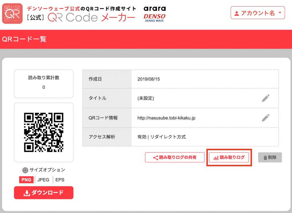 QR Codeメーカー 読み取りログ