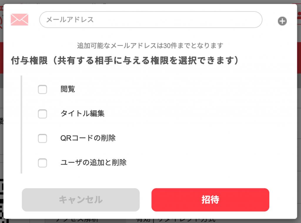 QR Codeメーカー 権限の付与