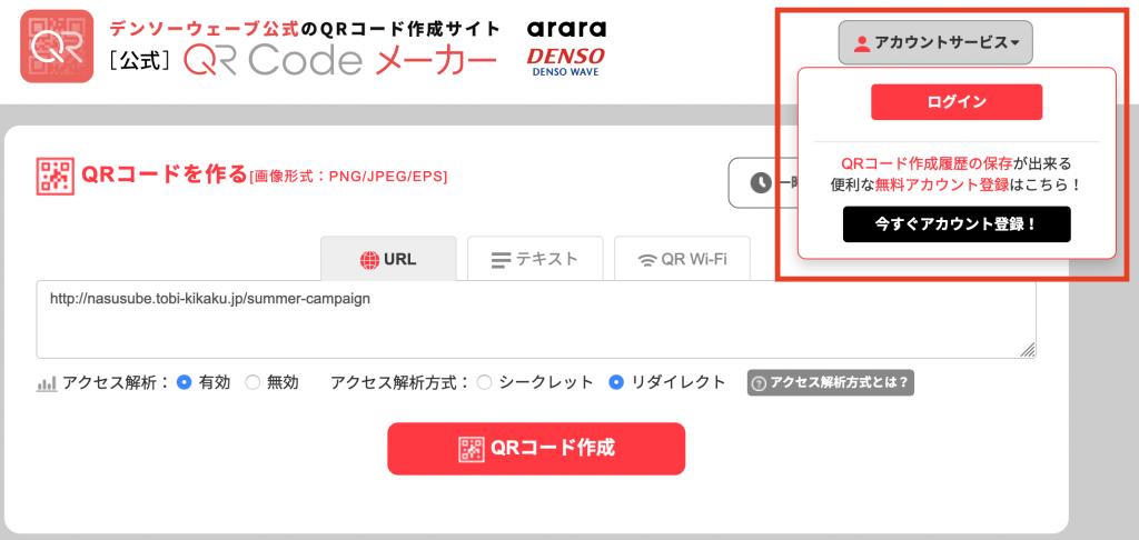 QR Codeメーカー アカウント登録