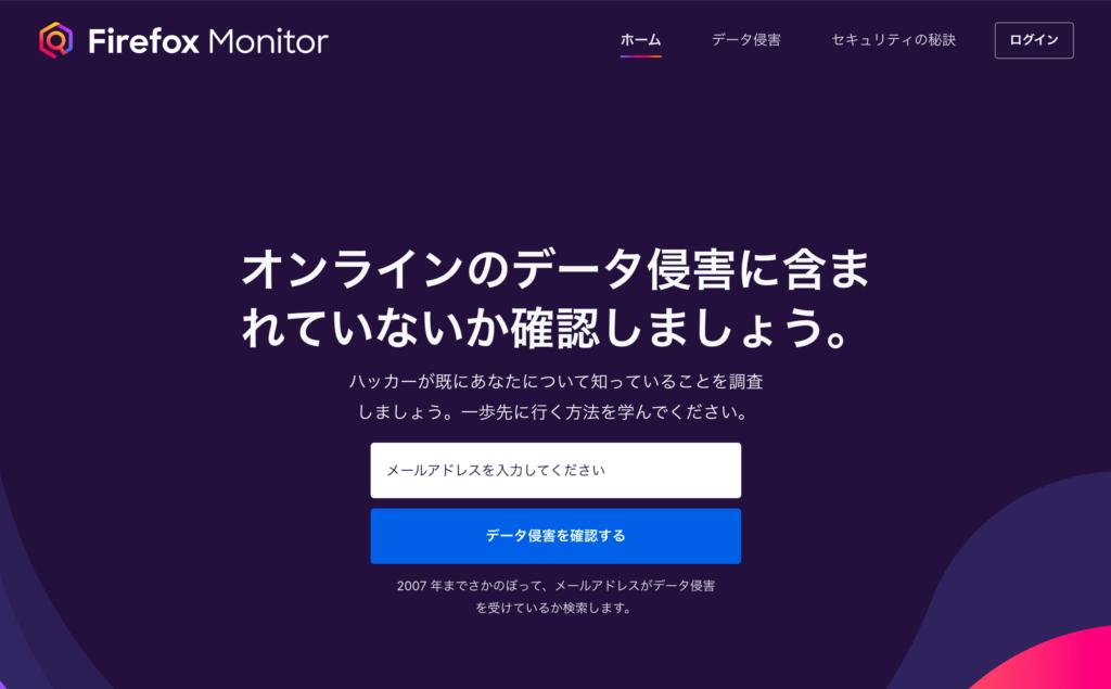 Firefox Monitor-topイメージ