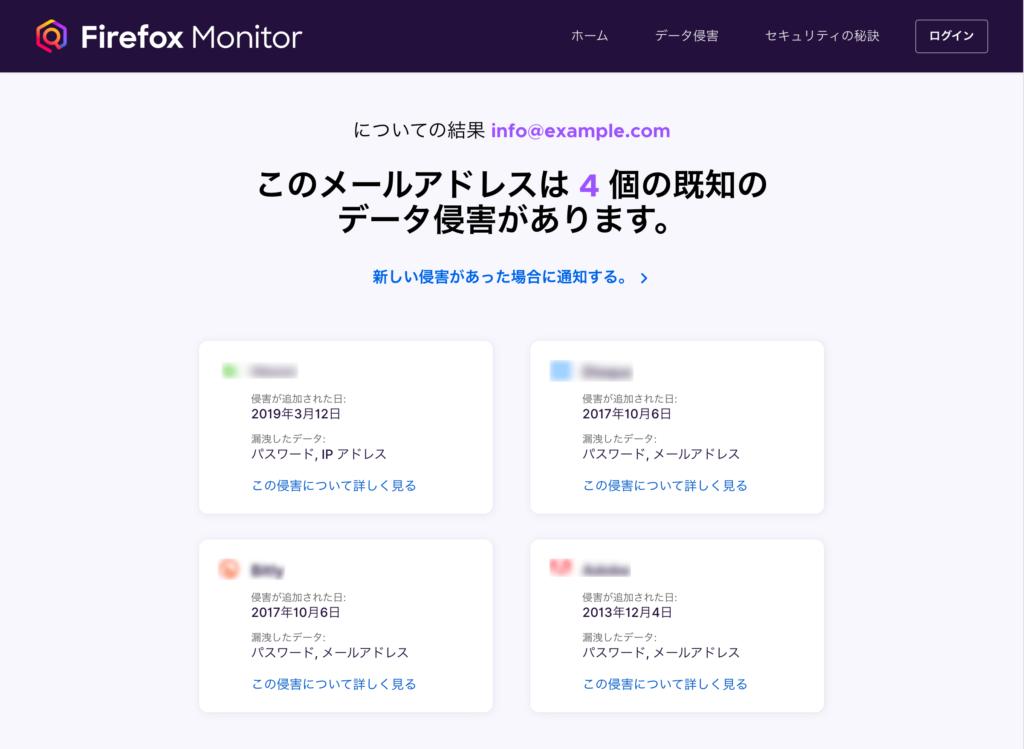 Firefox Monitor-データ侵害有り