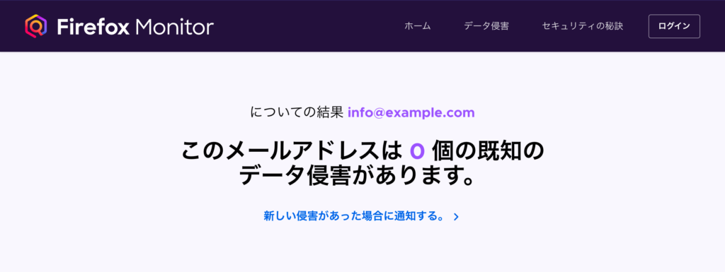 Firefox Monitor-データ侵害無し