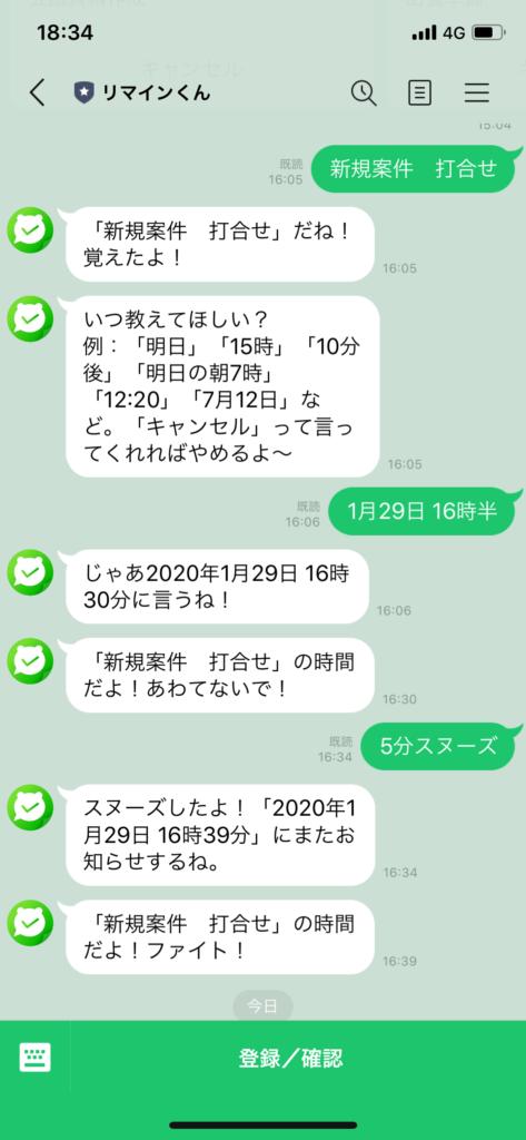 [LINE リマインくん]メッセージ画面