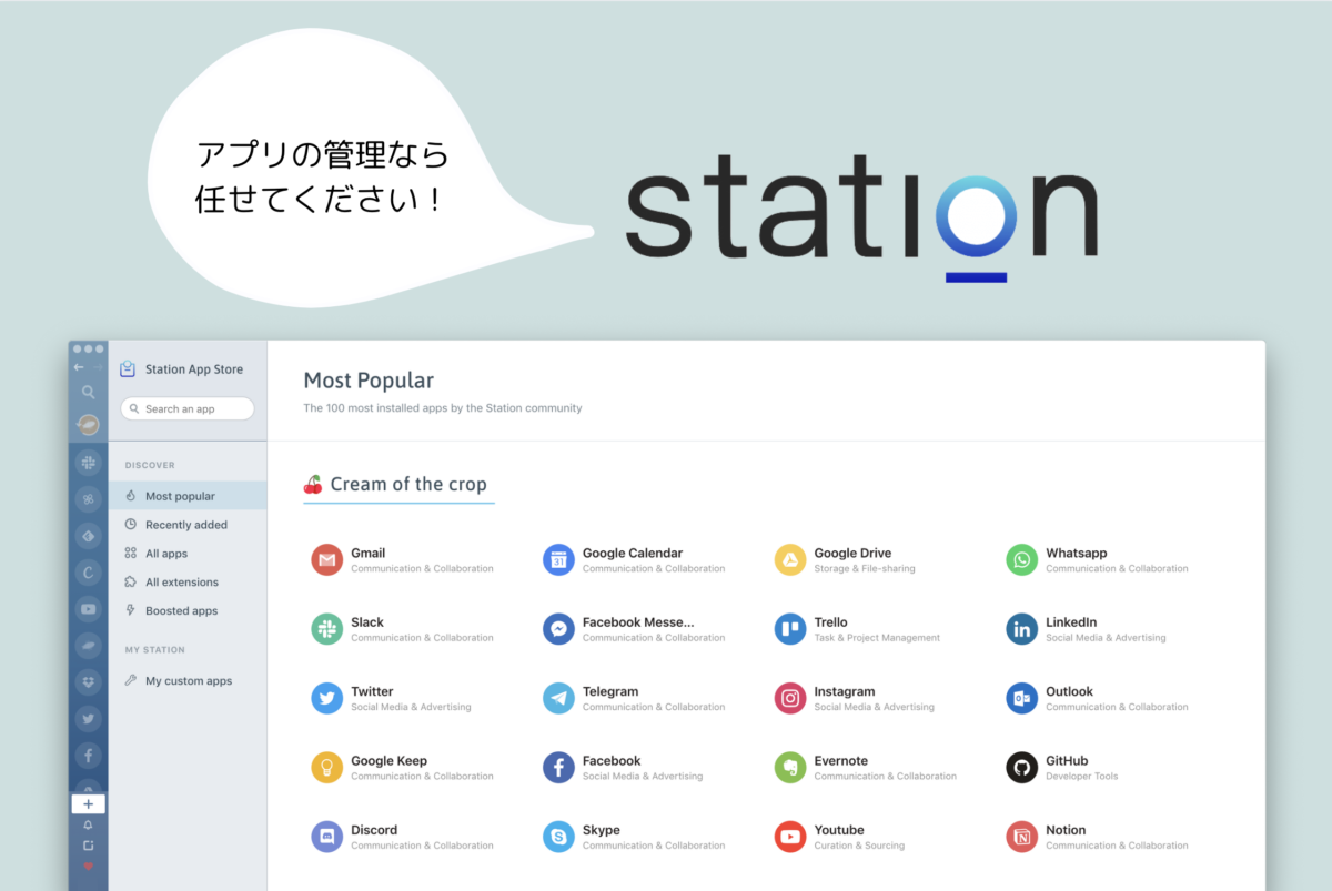 [Station]でアプリを一元管理!業務をスムーズに。