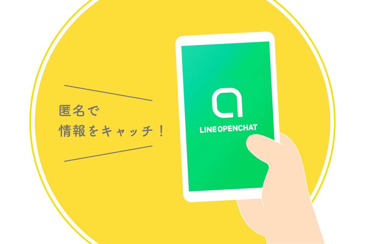 LINE[オープンチャット]匿名で情報をキャッチ!