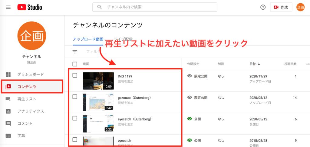 YouTube再生リスト4