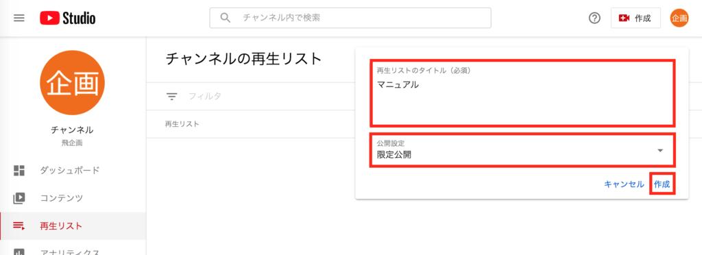 YouTube再生リスト3