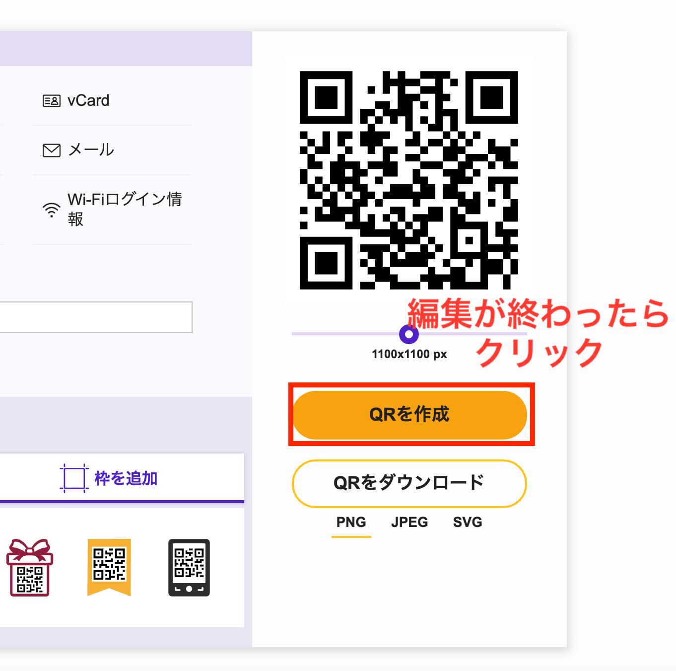 QRコード作成手順5