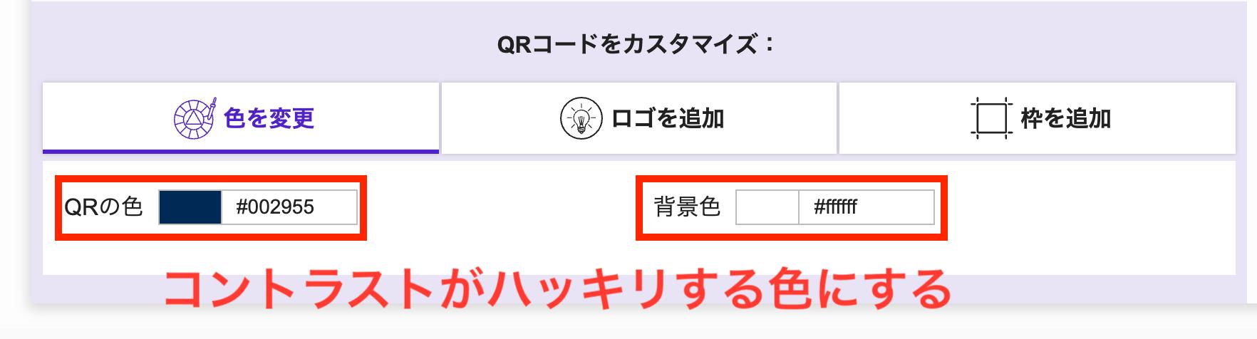 QR作成手順2