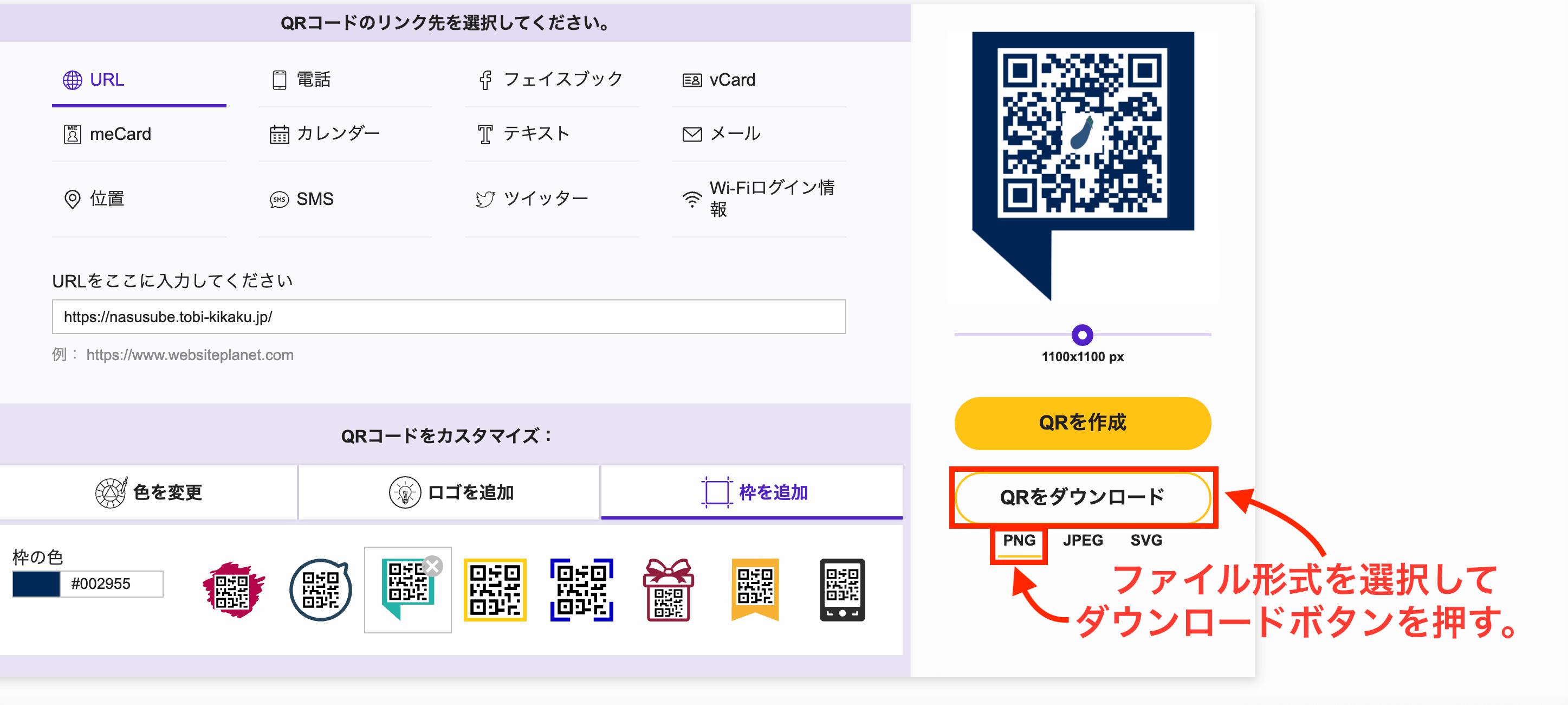 QRコード作成手順6
