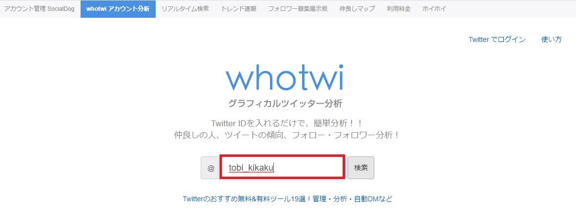 whotwi検索