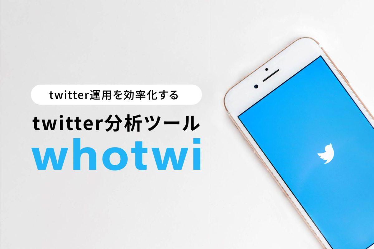 whotwi-icatch