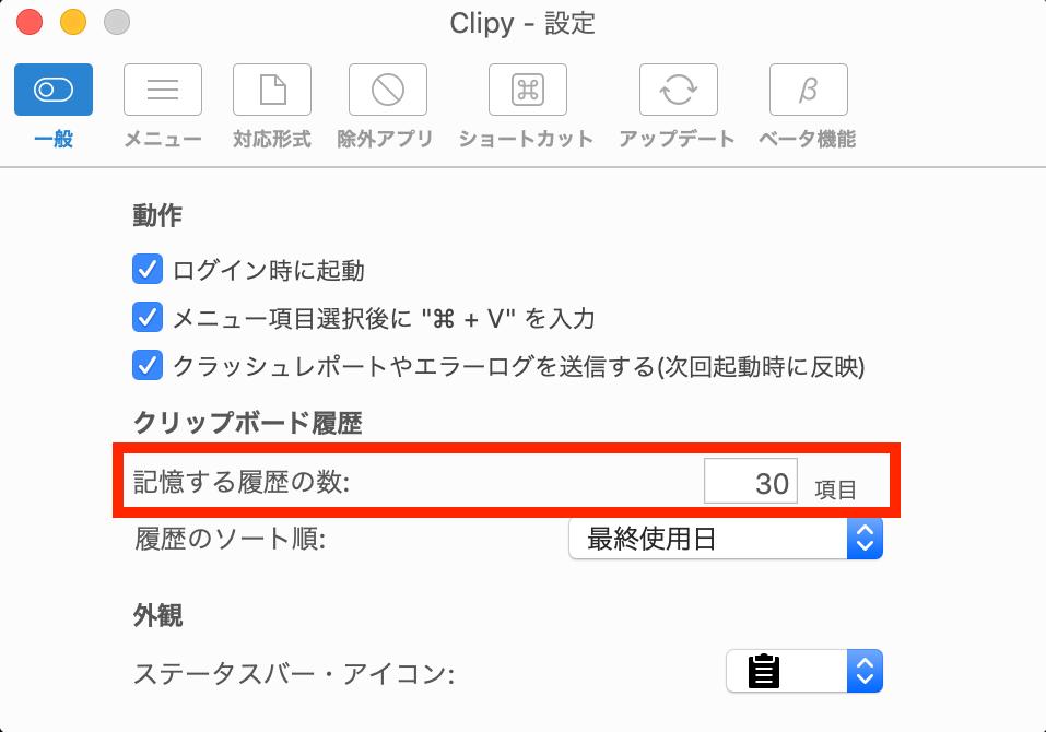 Clipy設定画面