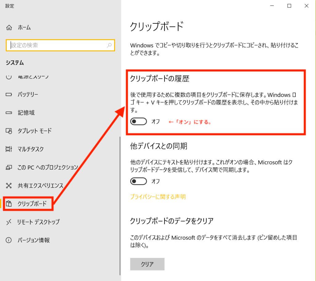 windowsクリップボード設定画面